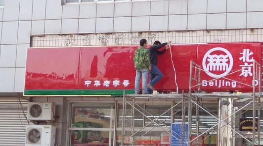 affordable-signboard-installation-service-petaling-jaya