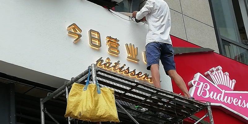 shop-entrance-signboard-installation-service-klang-valley